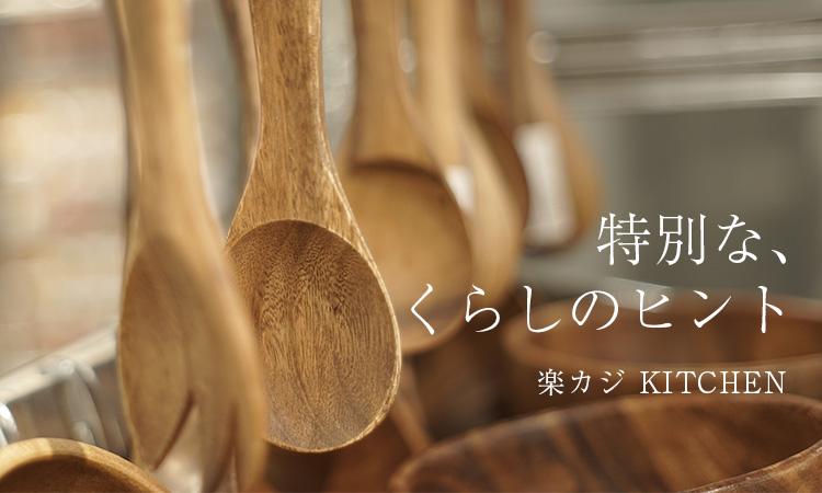 『楽カジ KITCHEN』で、キッチンを愛おしい憩いの場に店舗内風景