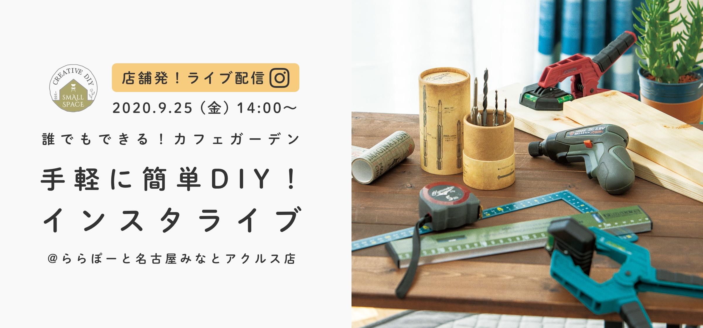 手軽に簡単DIY!インスタライブ配信店舗内風景