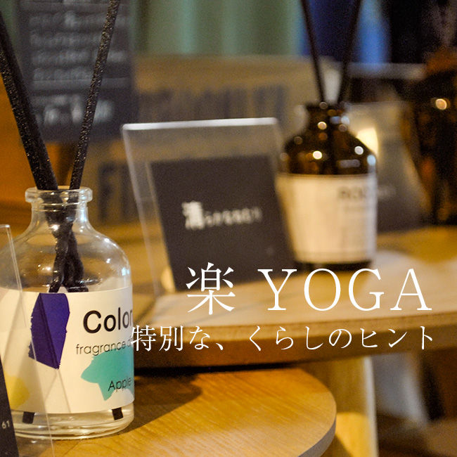 Style Factory 暮らしのヒント 楽YOGA