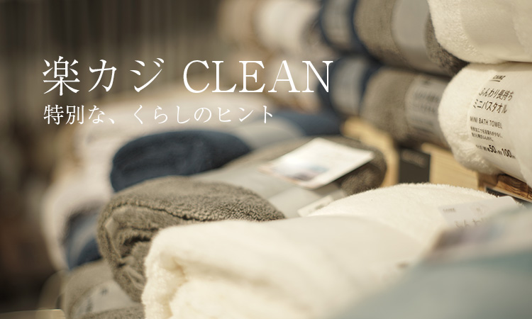 Style Factory 暮らしのヒント 楽カジCLEAN
