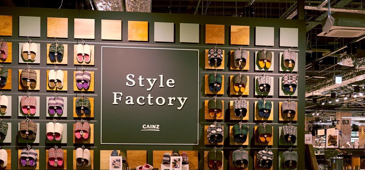 Style Factory ららぽーと名古屋みなとアクルス店店舗内風景