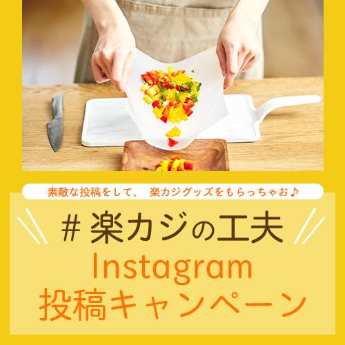 暮らしをラクに。 Instagram 投稿キャンペーン