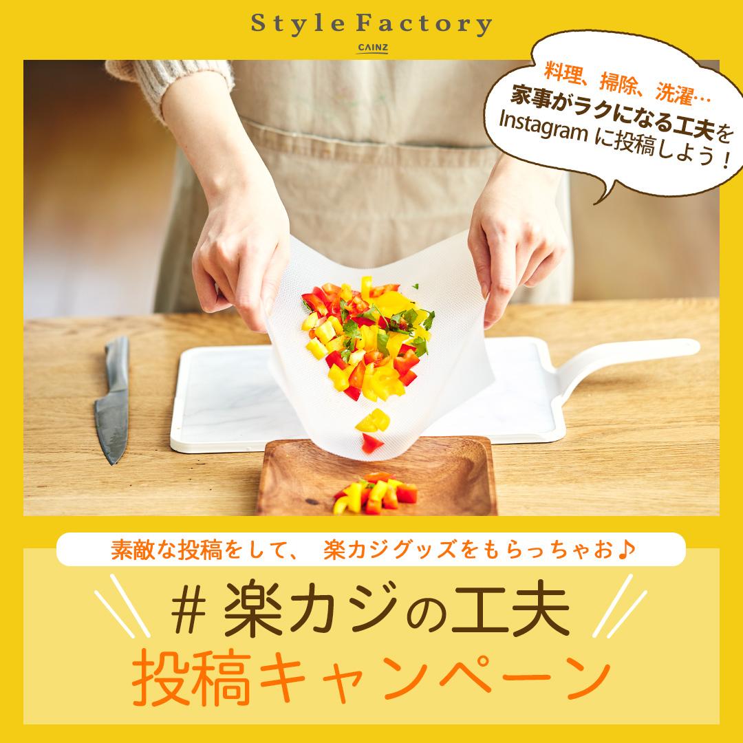 Style Factory #楽カジの工夫 Instagram投稿キャンペーン