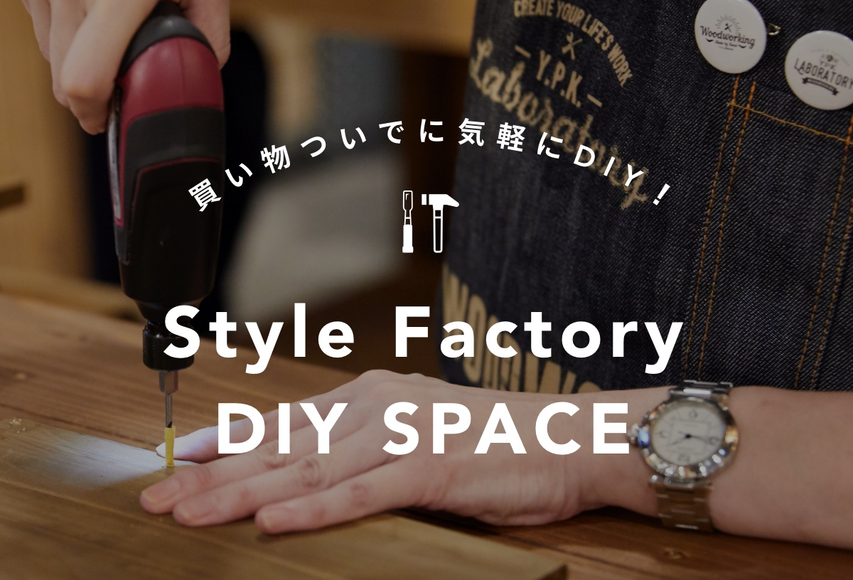 Style Factory DIY SPACE店舗内風景