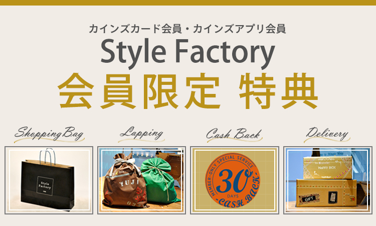 Style Factory 会員限定 4大特典!店舗内風景