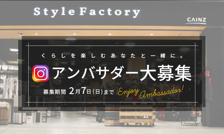 Style Factory アンバサダー大募集