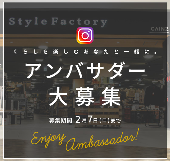 Style Factory アンバサダー大募集