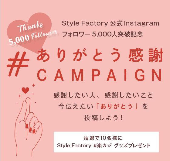Instagram フォロワー5,000人突破記念! ありがとう感謝キャンペーン開催イメージ画像