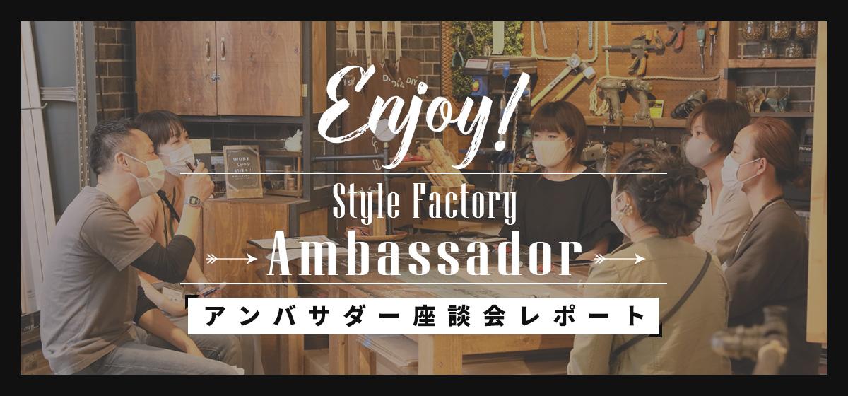 Style Factory Instagramアンバサダー はじめての座談会レポート!店舗内風景
