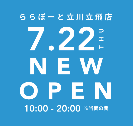 Style Factoryららぽーと立川立飛店 7/22 NEW OPEN!イメージ画像