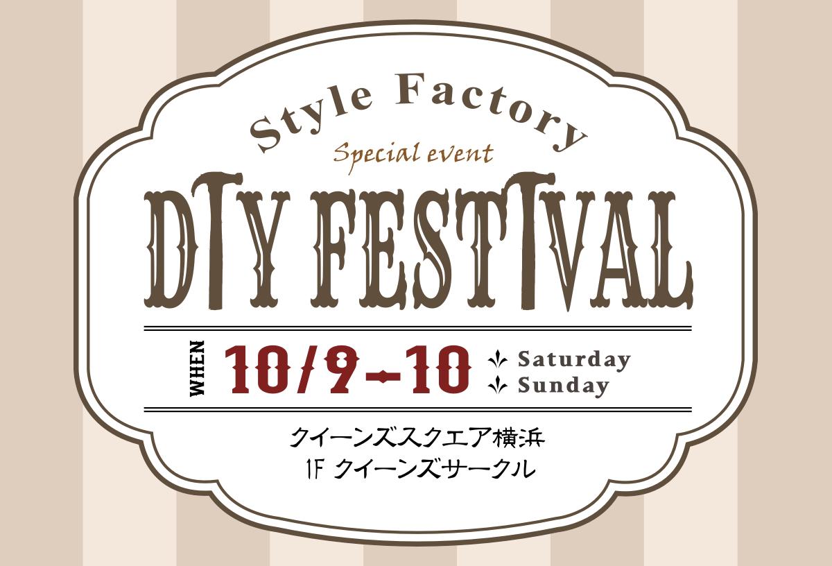 Style Factory DIY FESTIVAL 開催!店舗内風景