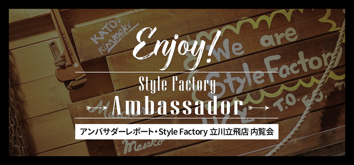 We are StyleFactory ファミリー! アンバサダーレポート 立川立飛店内覧会♪店舗内風景