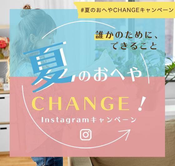 【#夏のおへやCHANGEキャンペーン】Instagramに投稿しよう!イメージ画像
