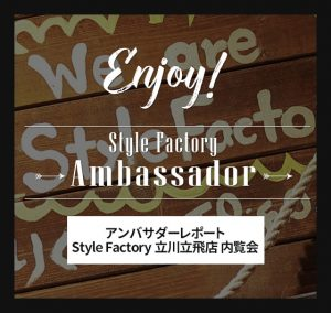 Style Factory アンバサダーレポート