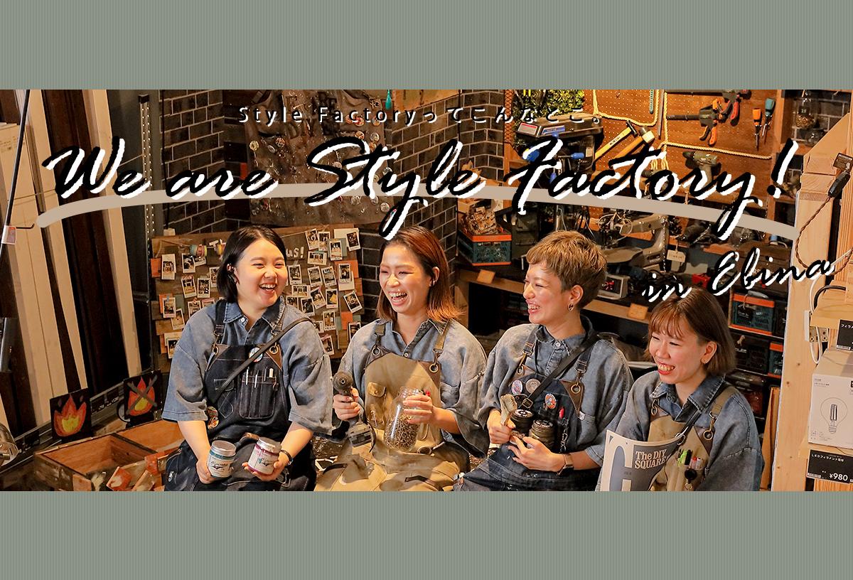 We are Style Factory! Vol.2 海老名店の魅力 ~DIYコーナー~店舗内風景