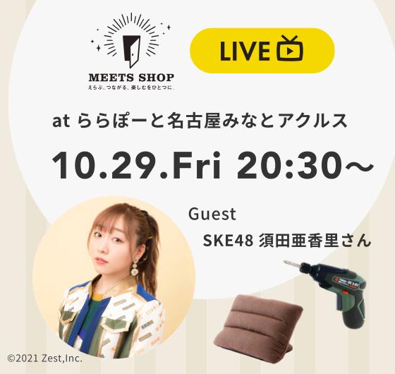 おうち時間を楽しむ!MEETS SHOP LIVE 10/29(金) 20:30〜配信!