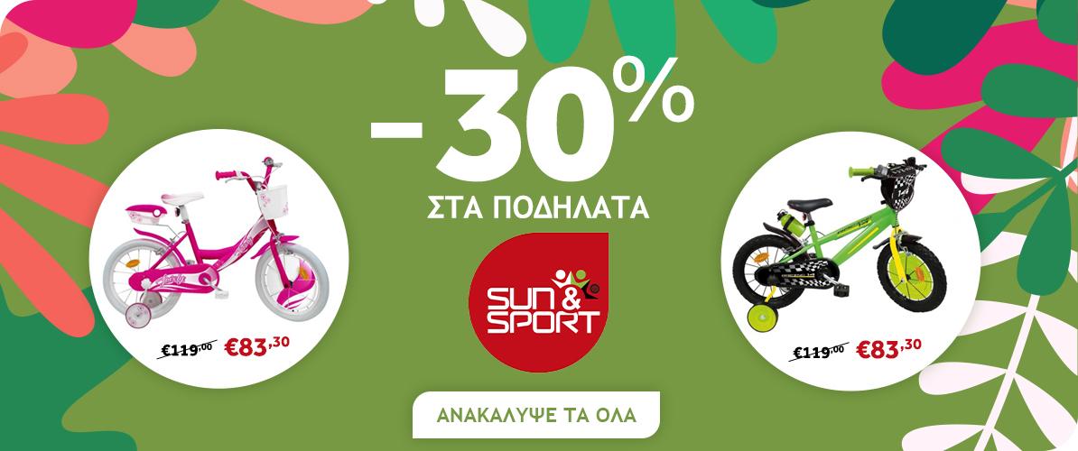 Προσφορά -30% Ποδήλατα Sun&Sport