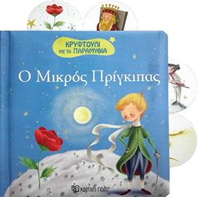Κρυφτούλι με τα Παραμύθια 6 - Ο Μικρός Πρίγκιπας