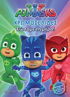 Pj Masks-Χρωμοσελίδες (Νο 20)-Σώσαμε τη Μέρα!