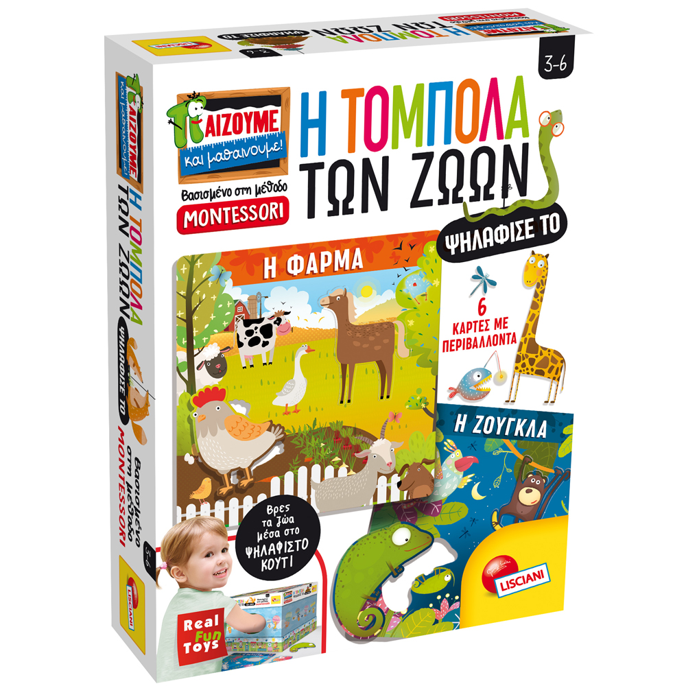 LISCIANI Montessori  Τόμπολα των ζώων 72460