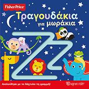 Fisher Price-Βιβλίο Αφής-Τραγουδάκια για Μωράκια