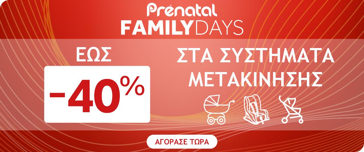 Promo Family Days Μετατρέψιμα