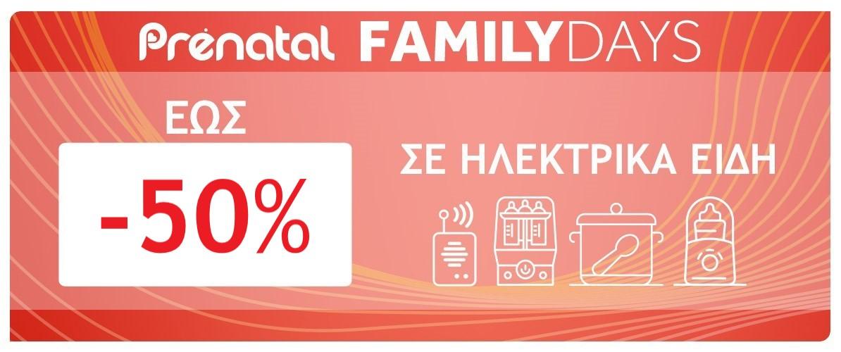 'Εως 50% Σε Ηλεκτρικές Συσκευές