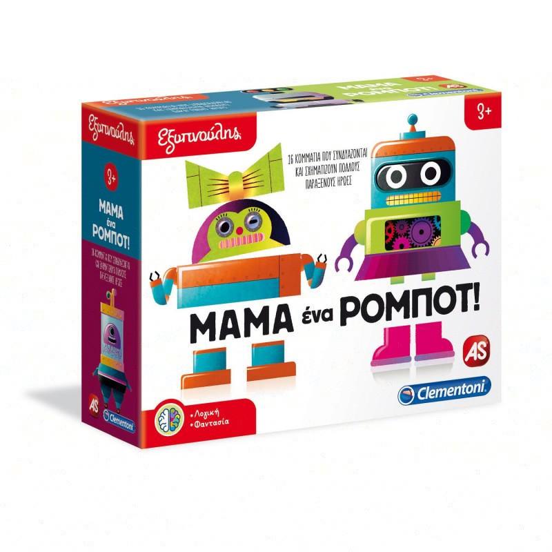 Clementoni Εξυπνούλης Μαμά, Ένα Ρομπότ! 1024-63276