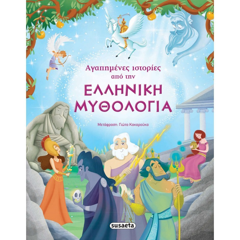 Susaeta Αγαπημενές Ιστορίες Από Την Ελληνική Μυθολογία 1469