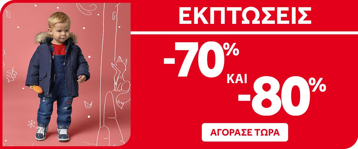 Εκπτώσεις ΟΛΑ -70% & -80%