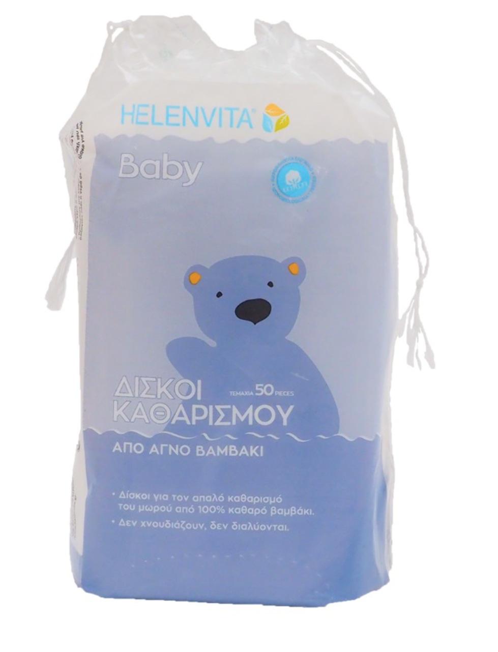 Helevita Baby Δίσκοι Καθαρισμού 50 τμχ