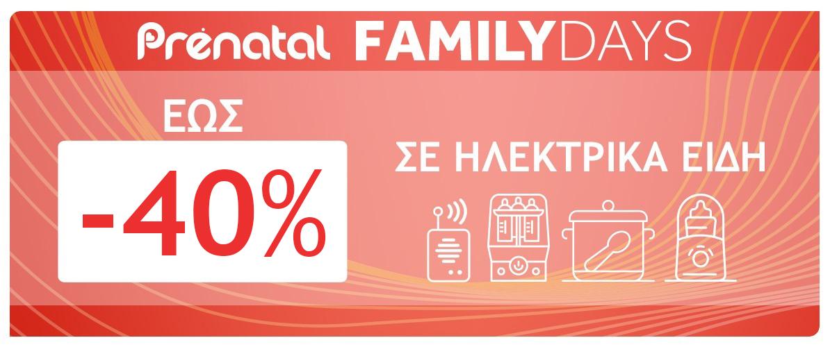 'Εως 40% Σε Ηλεκτρικές Συσκευές