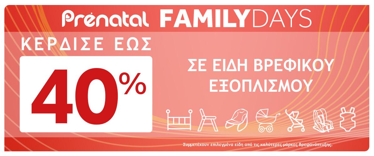 Family Days έως -40% Σε Βρεφικό Εξοπλισμό