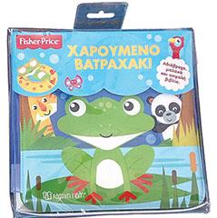 Fisher Price-Βιβλία Για το Μπάνιο 1-Χαρούμενο Βατραχάκι