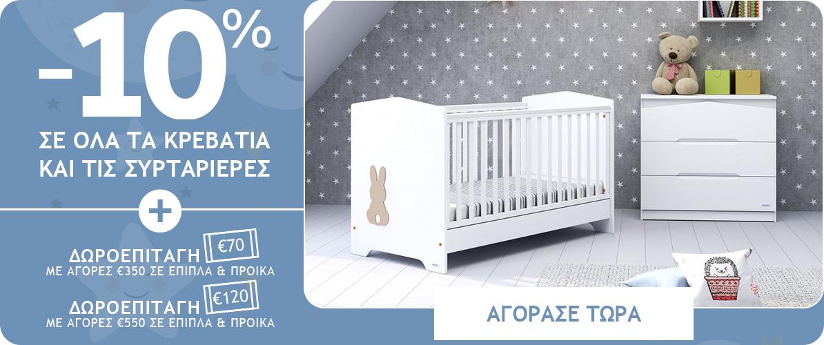 Κρεβάτια & Σιφινιέρες -10%