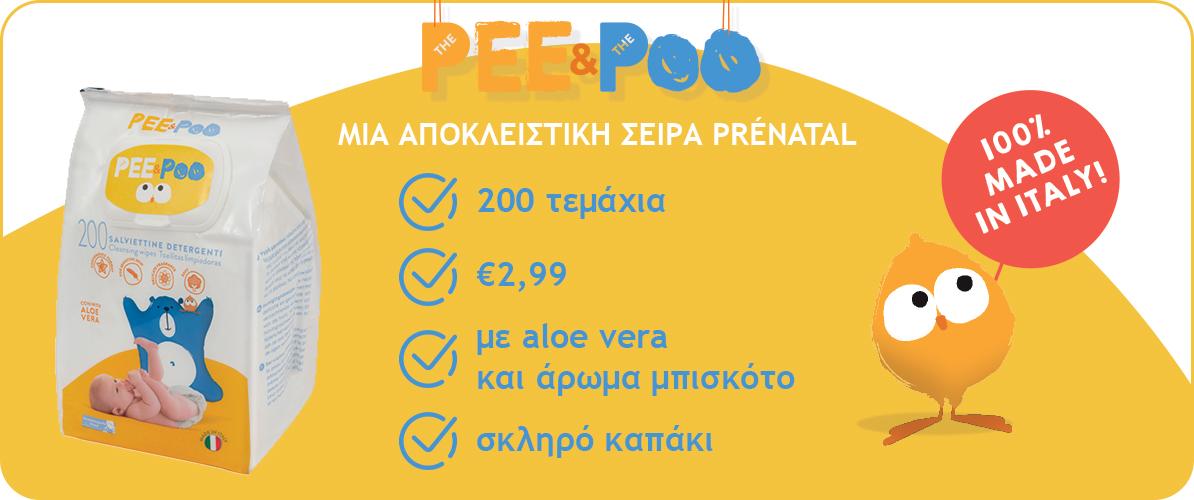 Μωρομάντηλα Pee & Poo
