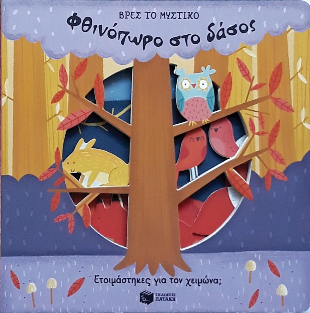 ΦΘΙΝΟΠΩΡΟ ΣΤΟ ΔΑΣΟΣ-ΒΡΕΣ ΤΟ ΜΥΣΤΙΚΟ