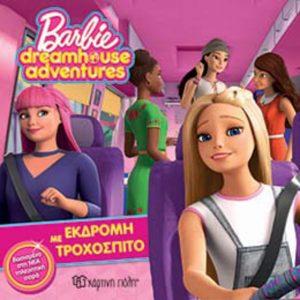 Barbie Dreamhouse Adventures 1-Εκδρομή με το Τροχόσπιτο