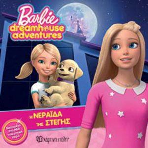 Barbie Dreamhouse Adventures 2-Η Νεράιδα της Στέγης