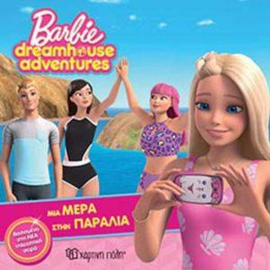 Barbie Dreamhouse Adventures 3-Μια Μέρα στην Παραλία