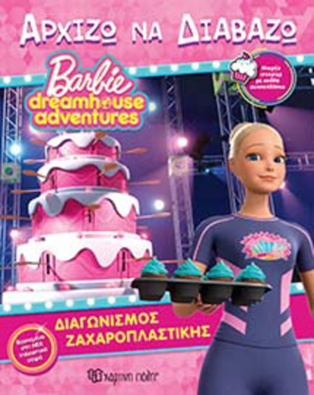 Barbie Dreamhouse Adventures-Αρχίζω να Διαβάζω 11-Διαγωνισμός Ζαχαροπλαστικής