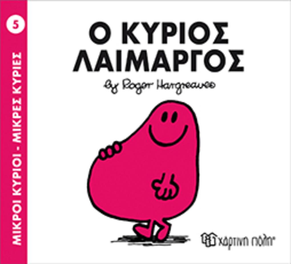 Μ.ΚΥΡΙΟΙ Μ.ΚΥΡΙΕΣ Νο05 Ο ΚΥΡΙΟΣ ΛΑΙΜΑΡΓΟΣ