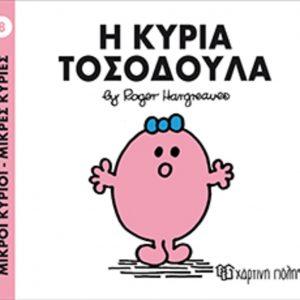 Μ.ΚΥΡΙΟΙ Μ.ΚΥΡΙΕΣ Νο08 Η ΚΥΡΙΑ ΤΟΣΟΔΟΥΛΑ