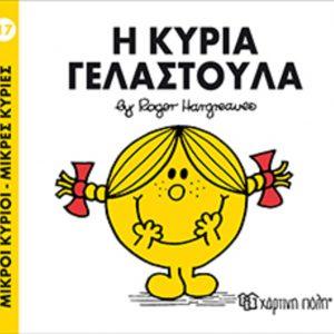 Μ.ΚΥΡΙΟΙ Μ.ΚΥΡΙΕΣ Νο17 Η ΚΥΡΙΑ ΓΕΛΑΣΤΟΥΛΑ