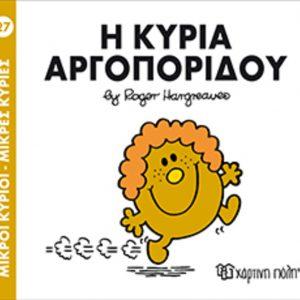 Μ.ΚΥΡΙΟΙ Μ.ΚΥΡΙΕΣ Νο27 Η ΚΥΡΙΑ ΑΡΓΟΠΟΡΙΔΟΥ