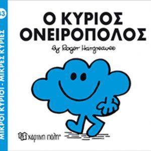 Μ.ΚΥΡΙΟΙ Μ.ΚΥΡΙΕΣ Νο33 Ο ΚΥΡΙΟΣ ΟΝΕΙΡΟΠΟΛΟΣ