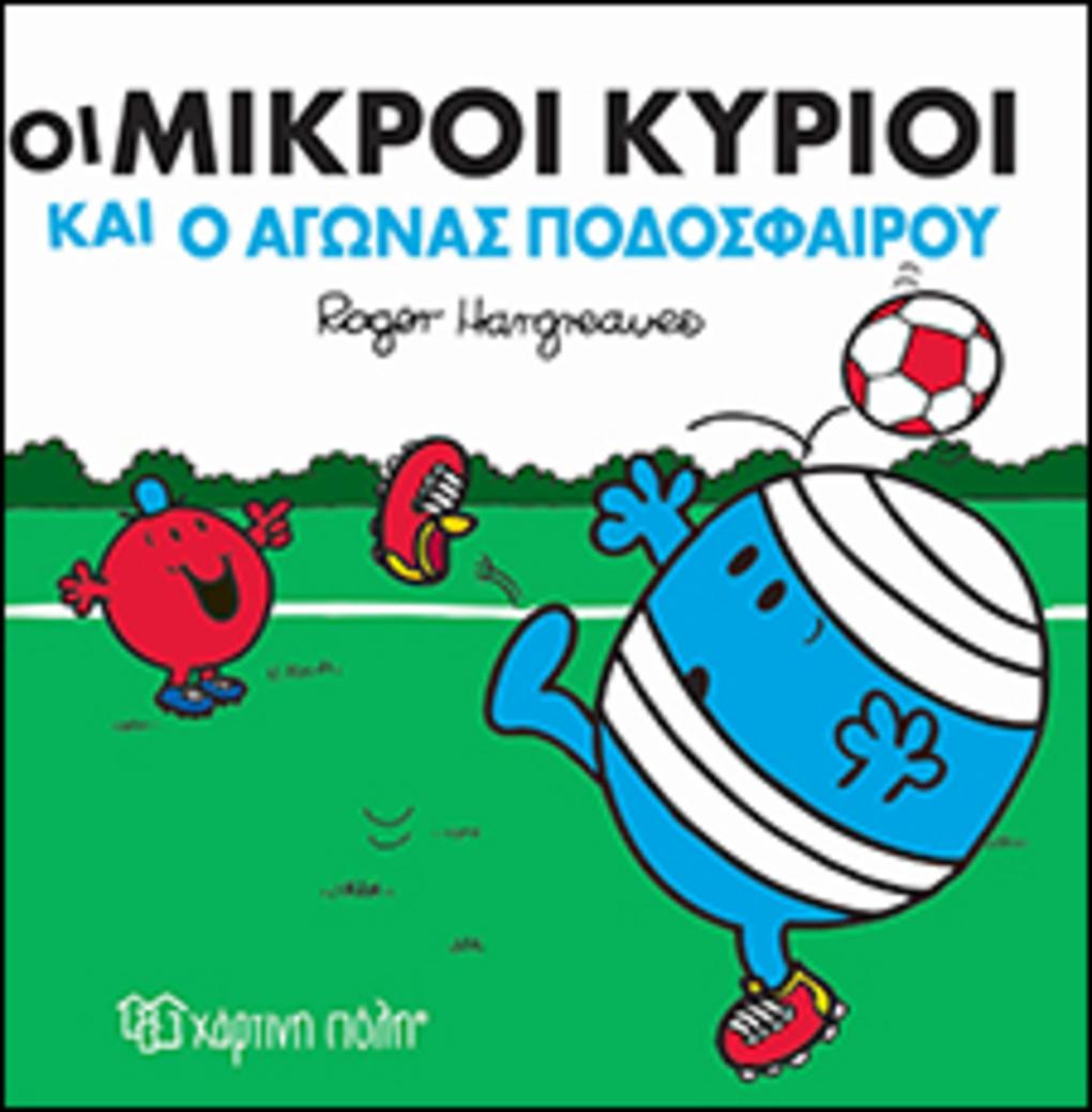 Μ.ΚΥΡ Μ.ΚΥΡ-Ο ΑΓΩΝΑΣ ΠΟΔΟΣΦΑΙΡΟΥ