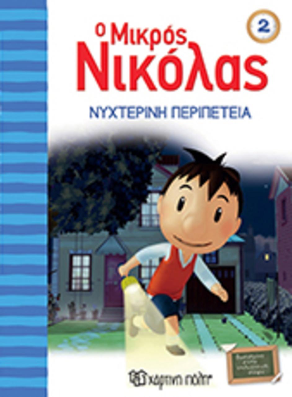 Ο ΜΙΚΡΟΣ ΝΙΚ 2-ΝΥΧΤΕΡΙΝΗ ΠΕΡΙΠΕΤΕΙΑ