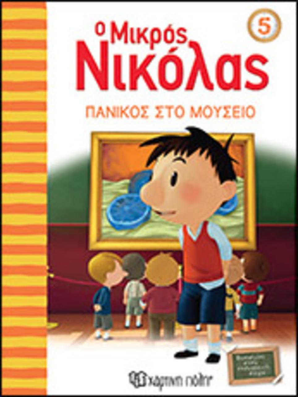 Ο ΜΙΚΡΟΣ ΝΙΚ 5-ΠΑΝΙΚΟΣ ΣΤΟ ΜΟΥΣΕΙΟ
