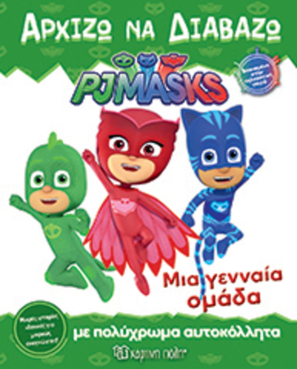 PJ MASKS-ΑΡΧΙΖΩ ΝΑ ΔΙΑΒΑΖΩ 7 - ΜΙΑ ΓΕΝΝΑΙΑ ΟΜΑΔΑ